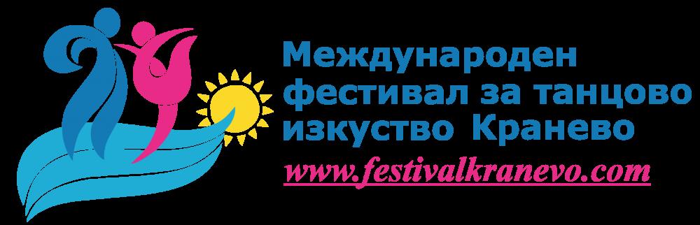 Международен фестивал за танцово изкуство – Кранево
